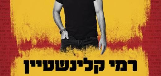 Rami Kleinstein - Ba-sof Kulam Hozrim Habaita