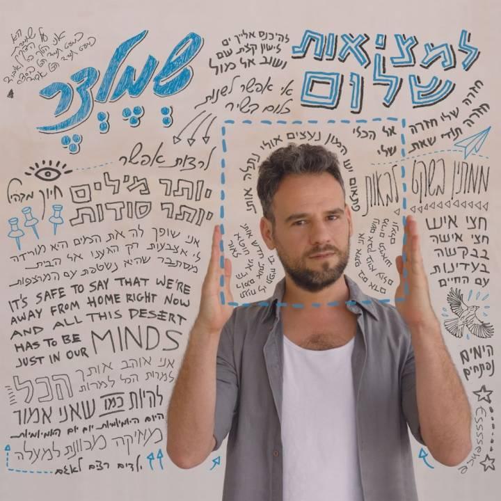 Yaniv Shmeltzer - Lametziut Shalom (2017)