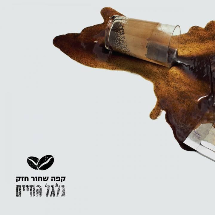Café Shachor Hazak - Galgal Hahaim (2017)