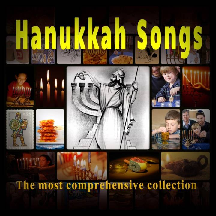 Hanukkah Songs (The Most Comprehensive Collection) (2014)