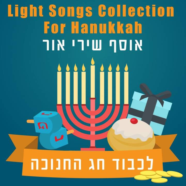 Light Songs Collection for Hanukkah (2016)