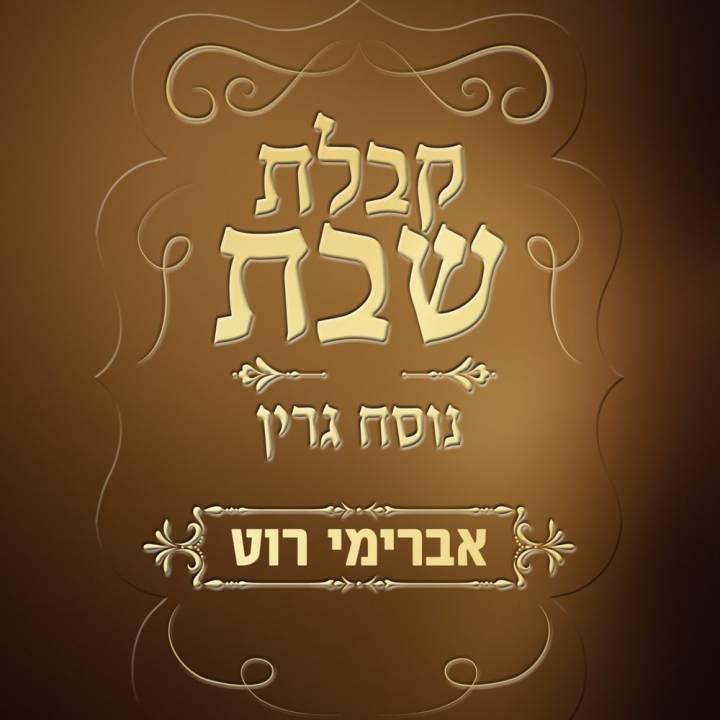 Avremi Roth - Kabbalat Shabbat Nusach Green (2018)