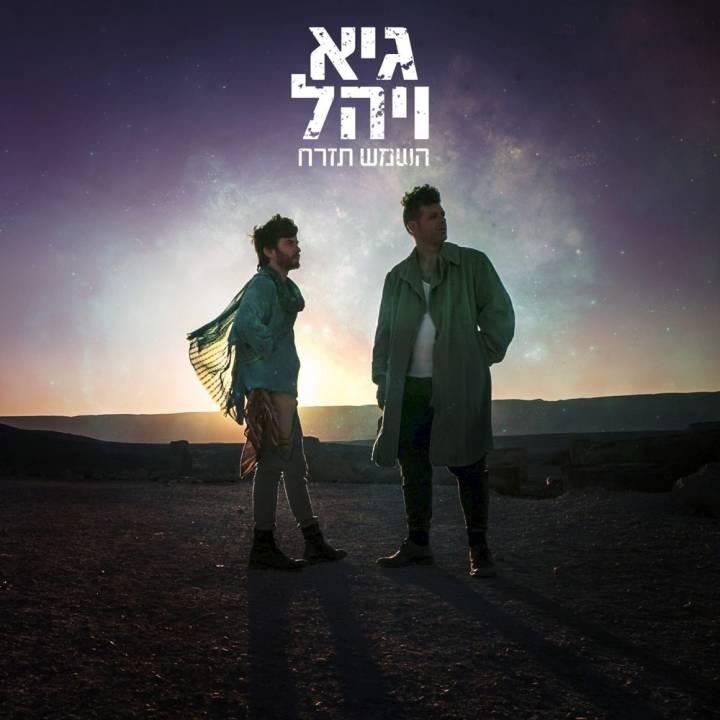 Guy & Yahel - Hashemesh Tizrach (2018)