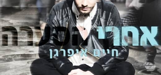 Haim Ifargan - Acharey Haseara (2017)