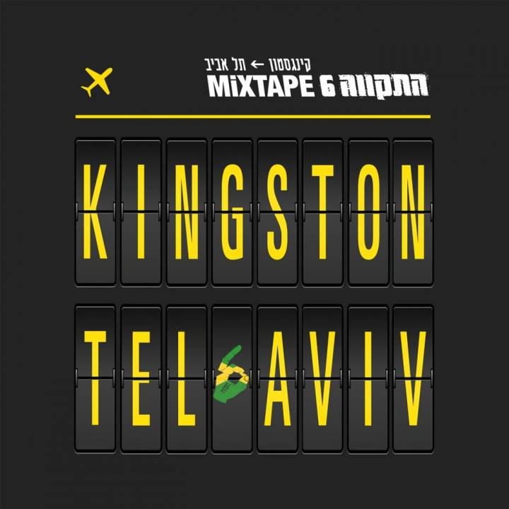 Hatikva 6 - Kingston - Tel Aviv (2017)