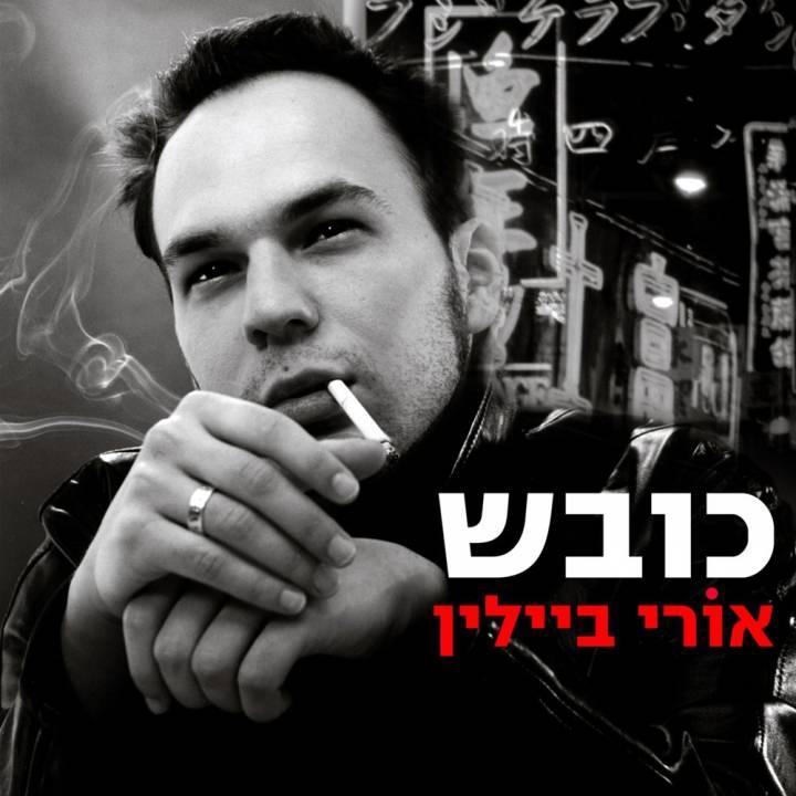 Ori Beilin - Kovesh (2017)