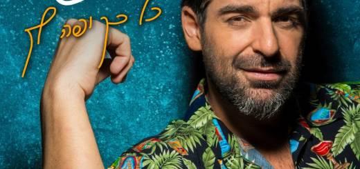 Rotem Cohen - Kol Kach Yafe Lach (Como El Agua) (2017)