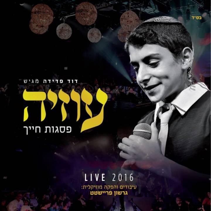 Uziya Tzadok - Pisgot Chayecha (Live) (2016)