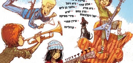 Yaldey Bet Haetz - Yaldey Bet Haetz 3 (2017)