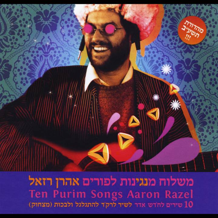 Aaron Razel - 10 Purim Songs (2013)