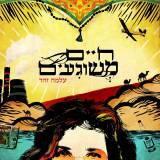 Alma Zohar - Haim Meshugaim (2018)