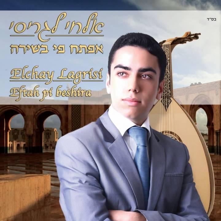 Elchay Lagrisi - Eftach Pi Beshira (2017)