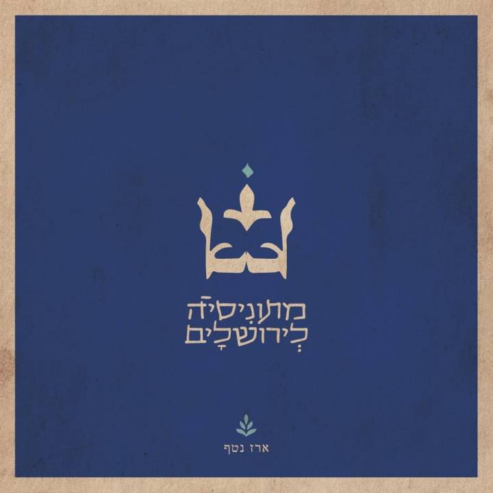 Erez Nataf - From Tunisia to Jerusalem (2018)