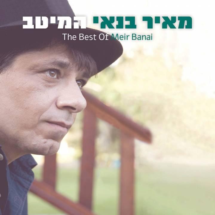 Meir Banai - The Best Of Meir Banai (2017)