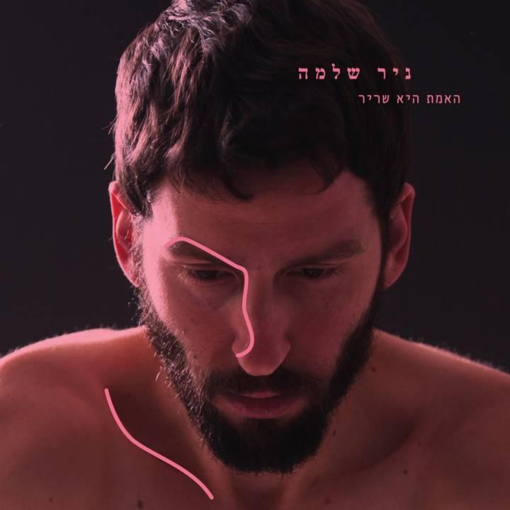Nir Shlomo - Haemet he Shrir (2017)