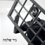 Nir Shlomo - Nir Shlomo (2015)