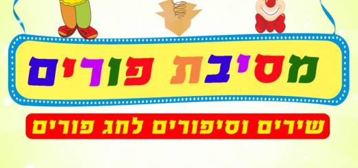Purim Party Songs & Stories (2014)