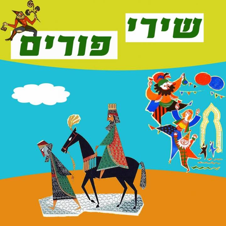 Purim Songs (2018)