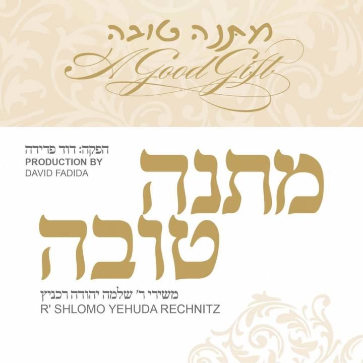 R' Shlomo Yehuda Rechnitz - A Good Gift / Matana Tovah (2018)