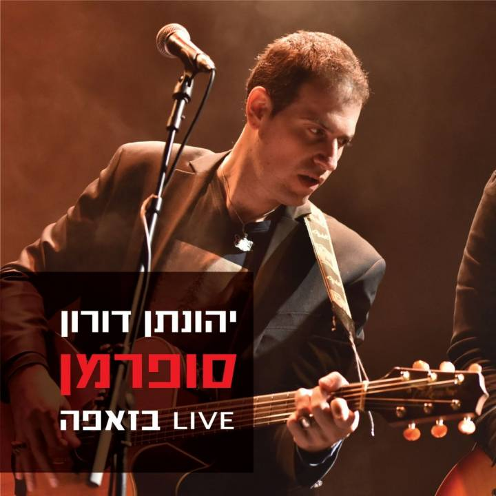 Yehonatan Doron - Superman Bazappa (Live) (2018)