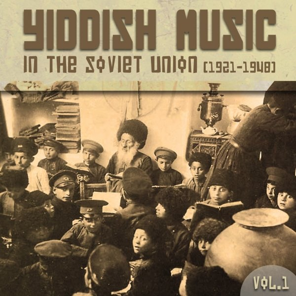 Yiddish Music in the Soviet Union, Vol. 1 (1921-1948) (2016)