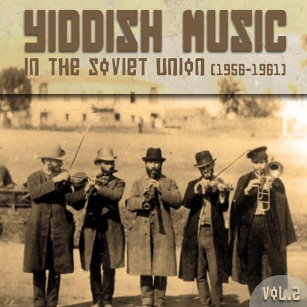 Yiddish Music in the Soviet Union, Vol. 2 (1956-1961) (2016)