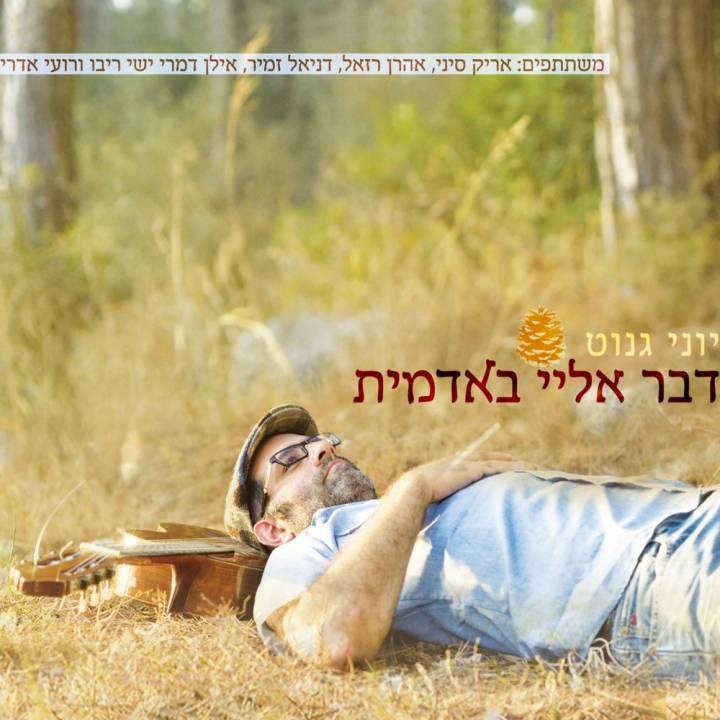 Yoni Genut - Daber Elai Beadamit (2017)