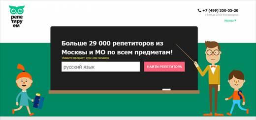 Репетиторы иностранных языков на Репетируем.ру