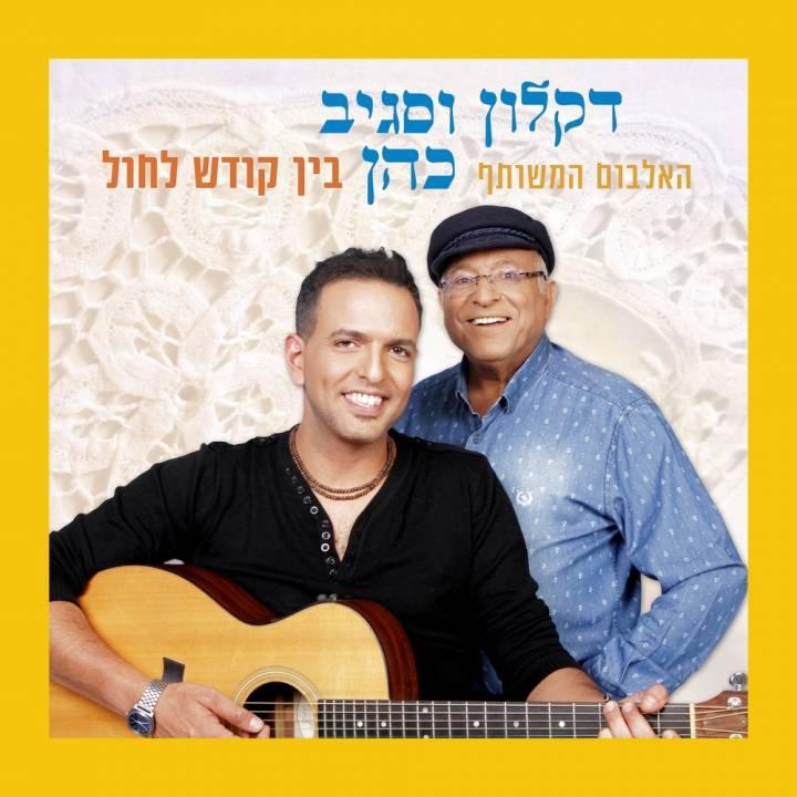 Daklon & Sagiv Cohen - Bein Kodesh L'Chol (2018)