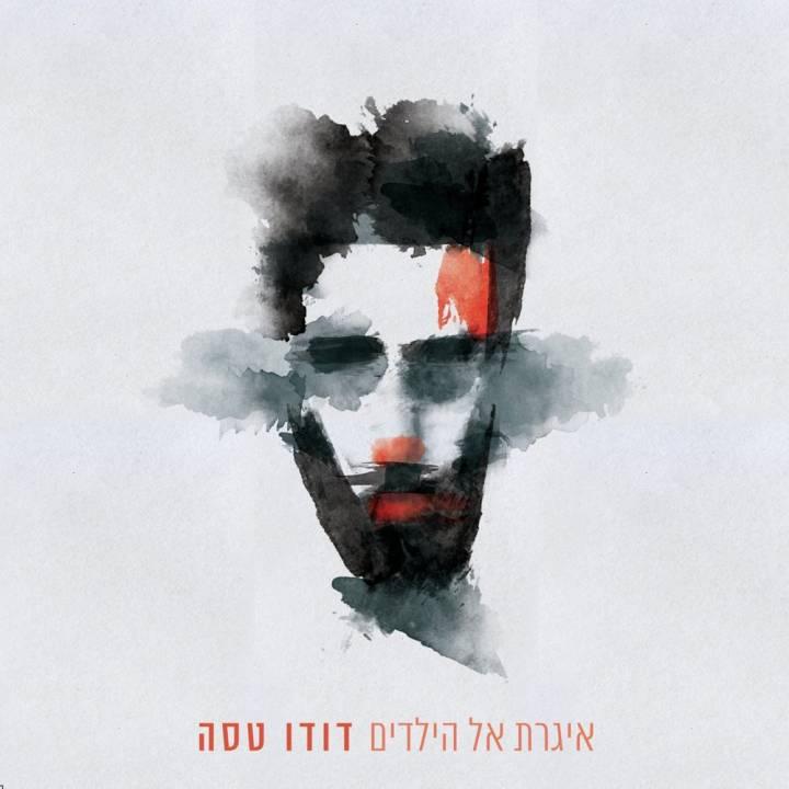 Dudu Tassa - Igeret el ha-yeladim (2018)