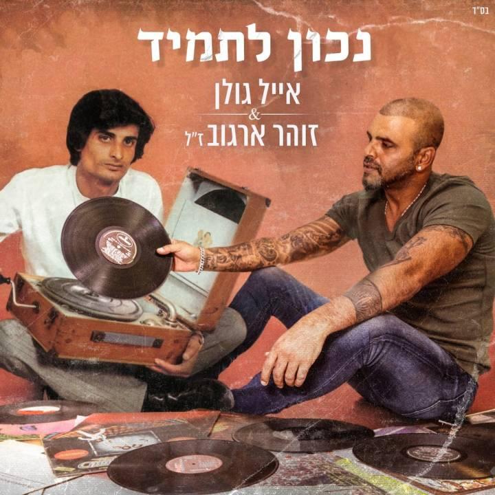 Eyal Golan & Zohar Argov - Nachon Letamid (2018)