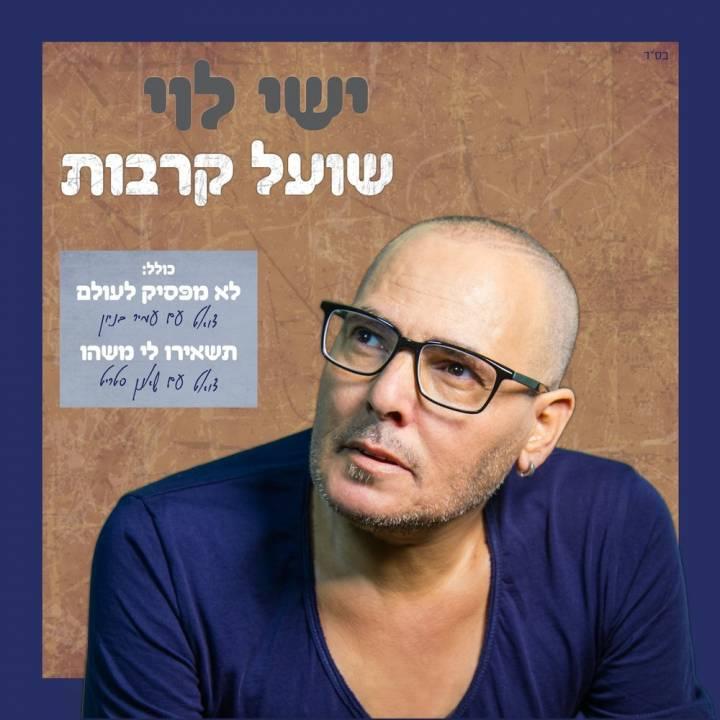 Ishay Levi - Shual Kravot (2018)