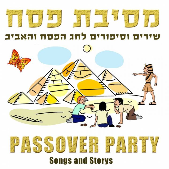 Passover Party - Songs & Stories For children and the whole family (1991)