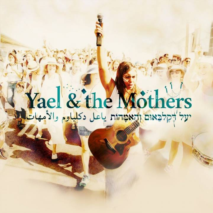 Yael Deckelbaum - Yael & The Mothers (2017)