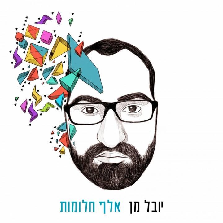 Yuval Mann - Elef Halomot (2017)