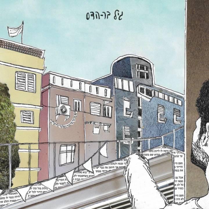 Gil Bar-Hadas - Gil Bar-Hadas (2018)