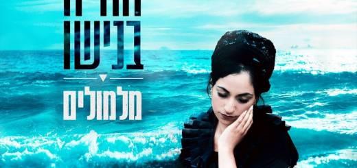 Hodaya Benisho - Milmulim (2018)