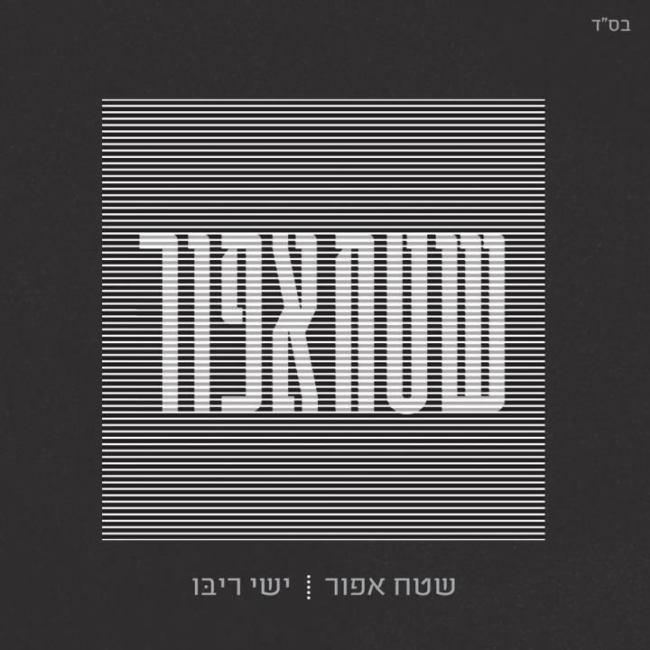 Ishay Ribo - Shetach Afor (2018)