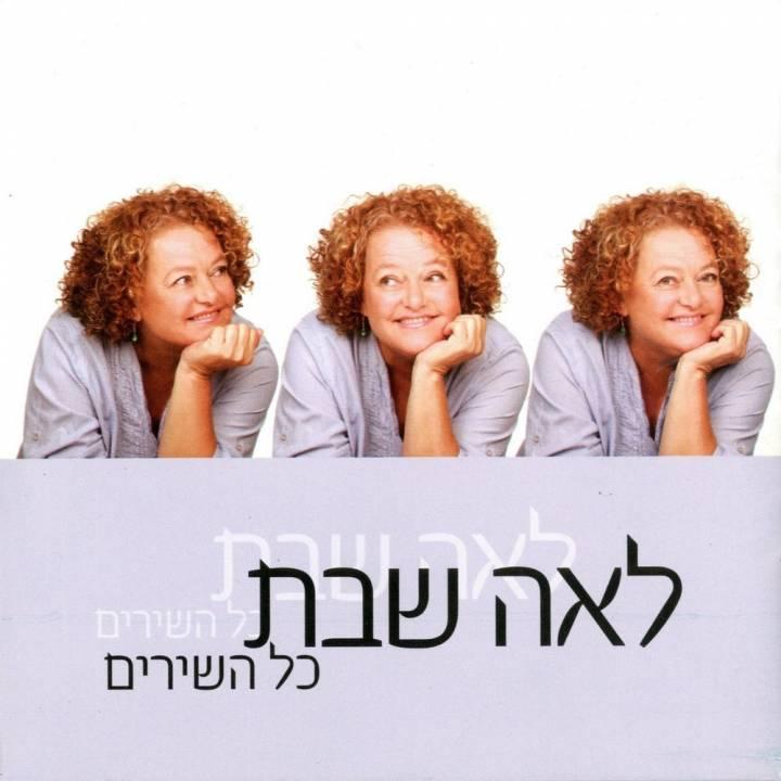 Leah Shabat - Kol Hashirim (2010)