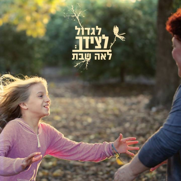 Leah Shabat - Ligdol Letsidech (2015)