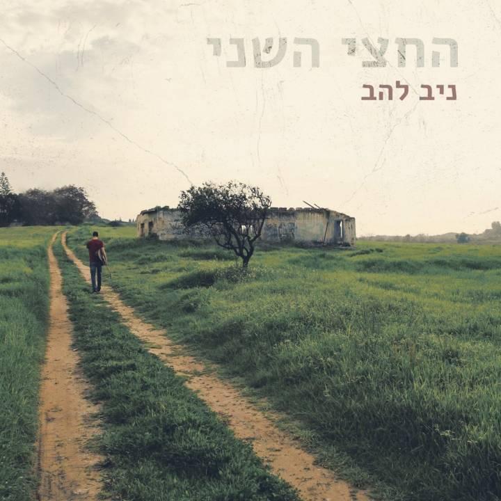 Niv Lahav - Hachetzi Hasheni (2018)