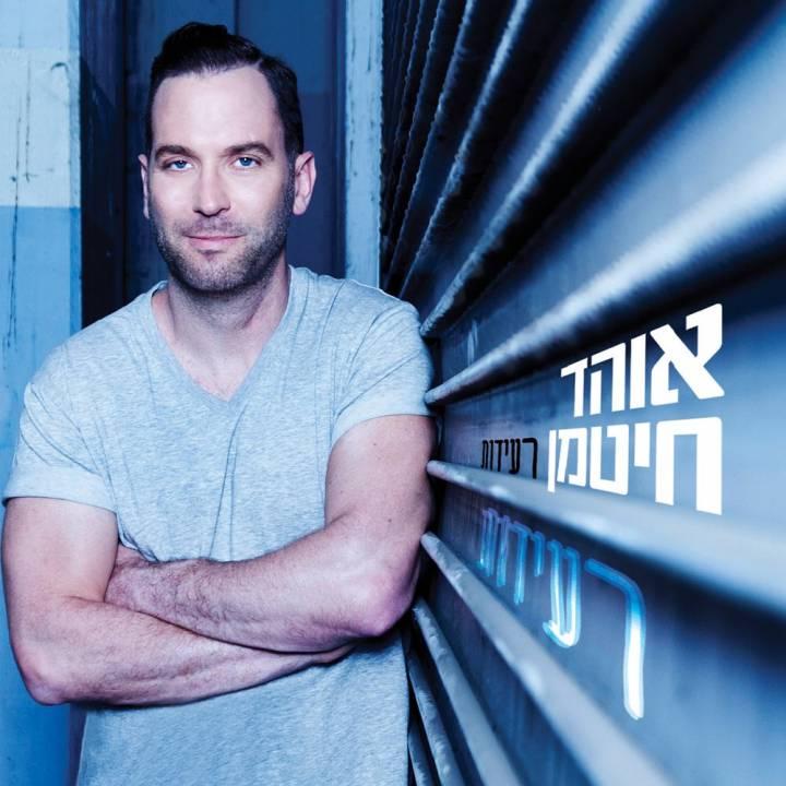 Ohad Hitman - Reidot (2018)