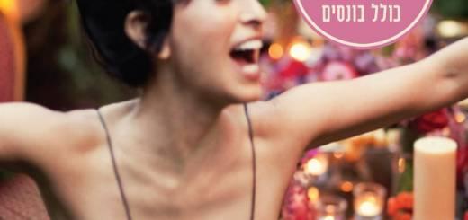 Rita - Ha'smachot Sheli (Deluxe Edition) (2018)