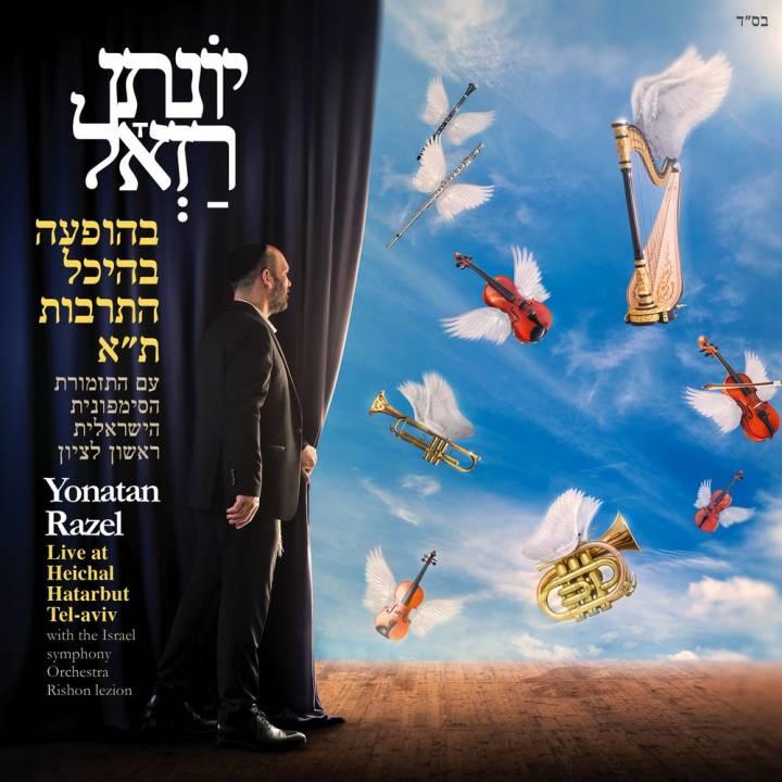 Yonatan Razel - Live at Heichal Hatarbut Tel-Aviv (2018)