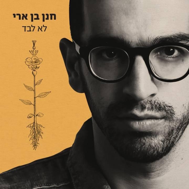 Hanan Ben Ari - Lo Levad (2018)