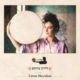 Liron Meyuhas - La Gitana (2018)