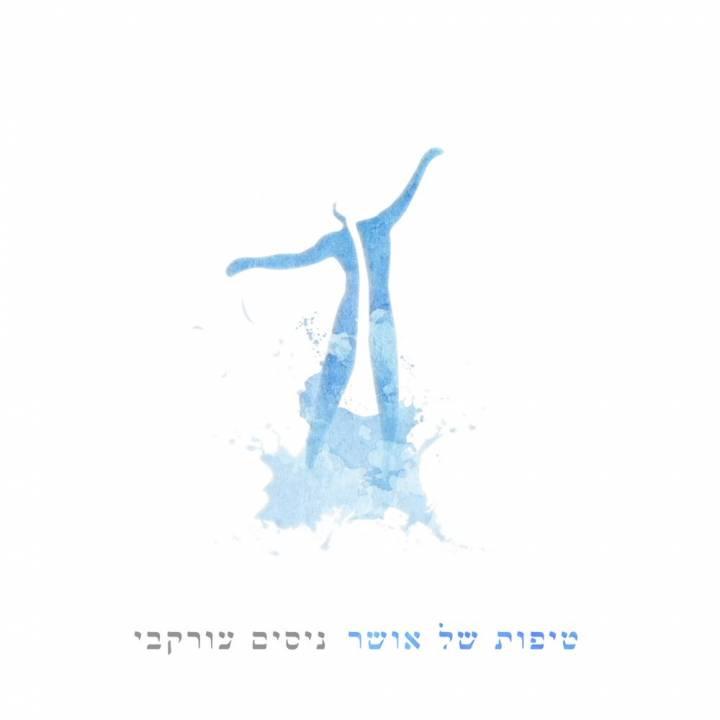 Nissim Orkabi - Tipot Shel Osher (2018)
