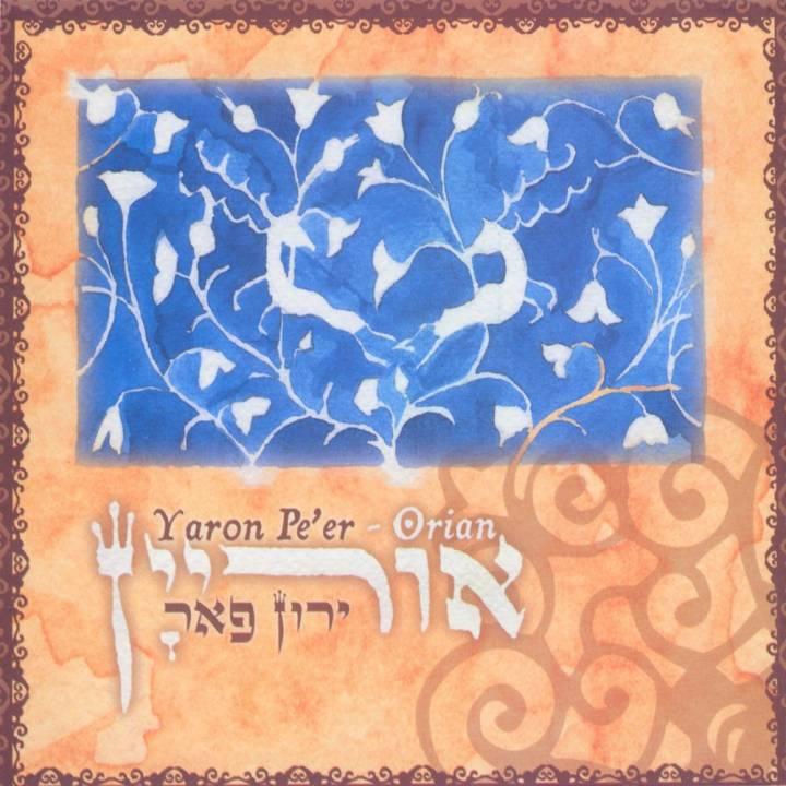 Yaron Pe'er - Orian (2007)