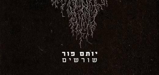 Yotam Pur - Shorashim (2018)