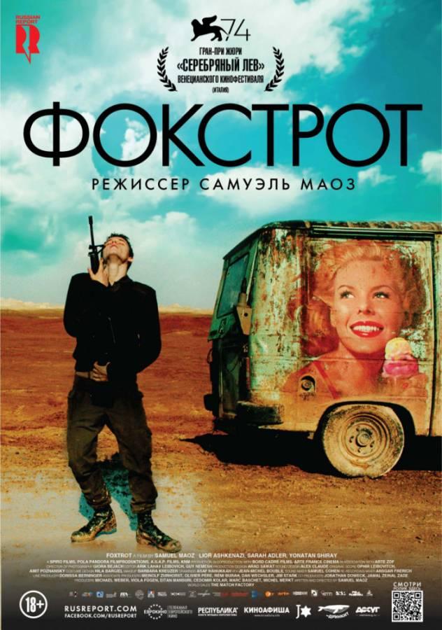 Фокстрот / Foxtrot (2017)